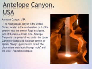 Antelope Canyon, USA   The most popular canyon in the United States, located