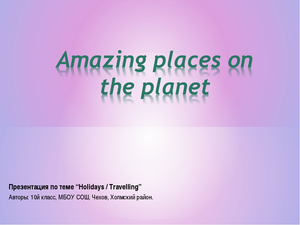 "Презентация по теме ""Holidays / Travelling"" 	 Авторы: 10й класс, МБОУ СОШ, Ч..."