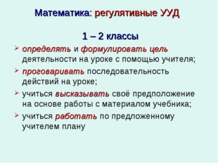 Математика: регулятивные УУД 1 – 2 классы определять и формулировать цель дея