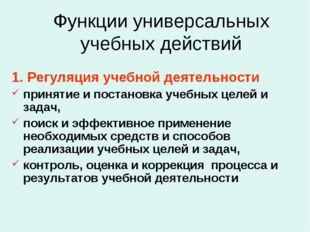 Функции универсальных учебных действий 1. Регуляция учебной деятельности прин