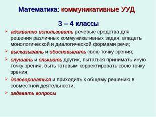 Математика: коммуникативные УУД 3 – 4 классы адекватно использоватьречевые с