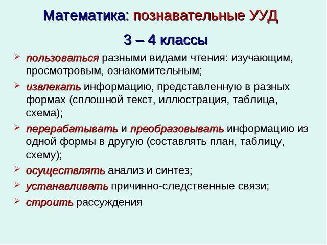 Математика: познавательные УУД 3 – 4 классы пользоватьсяразными видами чтени...