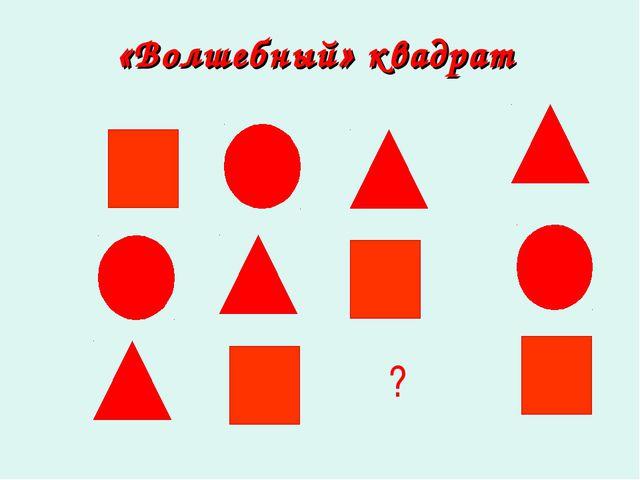 «Волшебный» квадрат ?