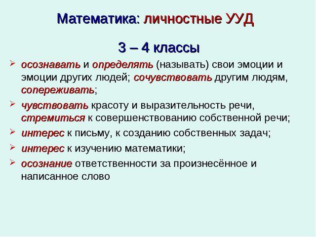 Математика: личностные УУД 3 – 4 классы осознавать и определять (называть) св...