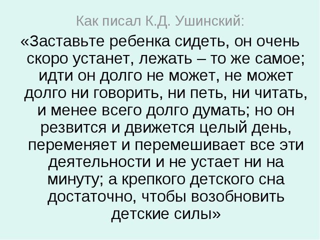 Как писал К.Д. Ушинский: «Заставьте ребенка сидеть, он очень скоро устанет, л...