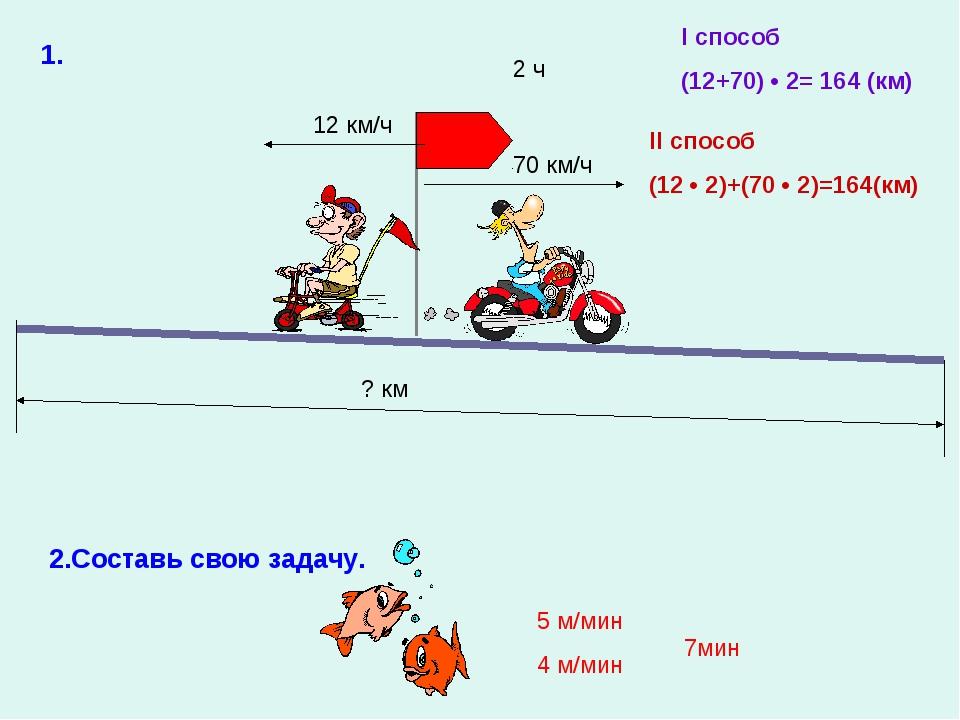 ? км 12 км/ч 70 км/ч 2 ч 2.Составь свою задачу. 5 м/мин 4 м/мин 1. I способ (...