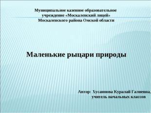 Муниципальное казенное образовательное учреждение «Москаленский лицей» Москал