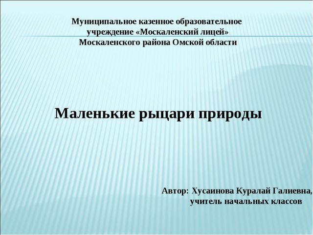 Муниципальное казенное образовательное учреждение «Москаленский лицей» Москал...