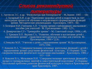 """Список рекомендуемой литературы 1. Аветисов Э.С. и др. """"Физкультура при близо"""