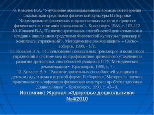 """9, Ковалев В,А, """"Улучшение аккомодационных возможностей зрения школьников сре"""