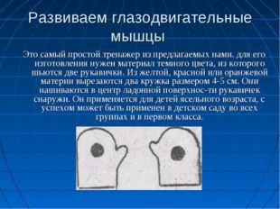 Развиваем глазодвигательные мышцы Это самый простой тренажер из предлагаемых
