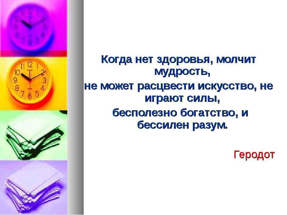 Когда нет здоровья, молчит мудрость, не может расцвести искусство, не игра...