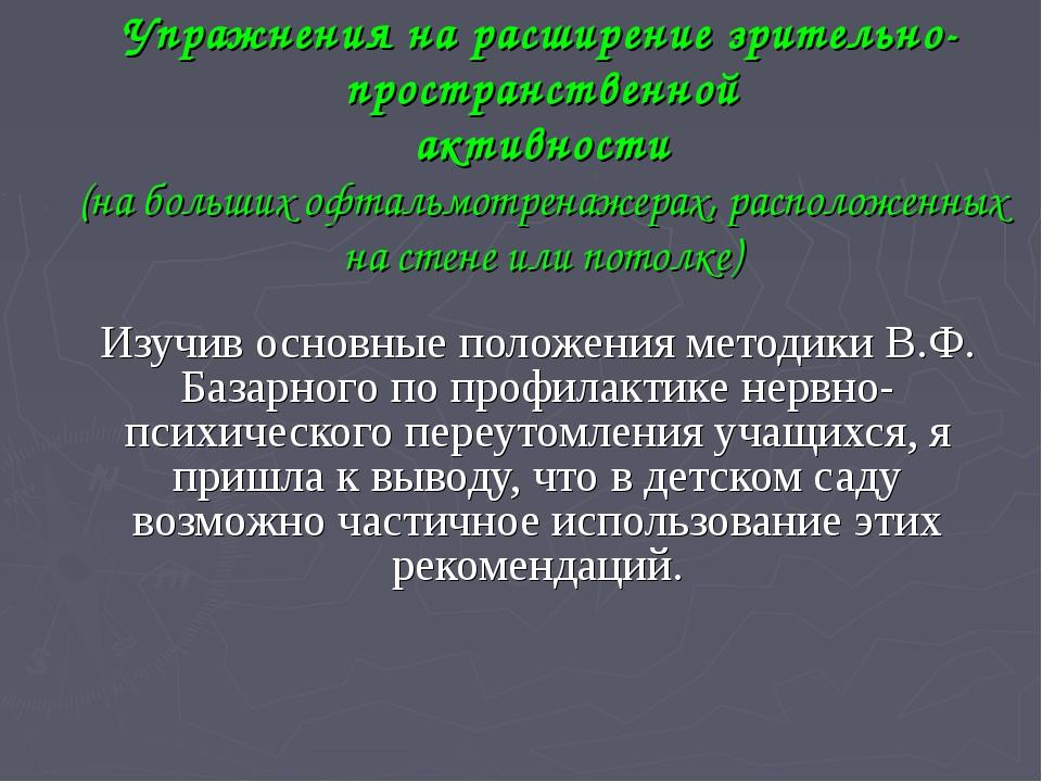 Упражнения на расширение зрительно-пространственной активности (на больших оф...