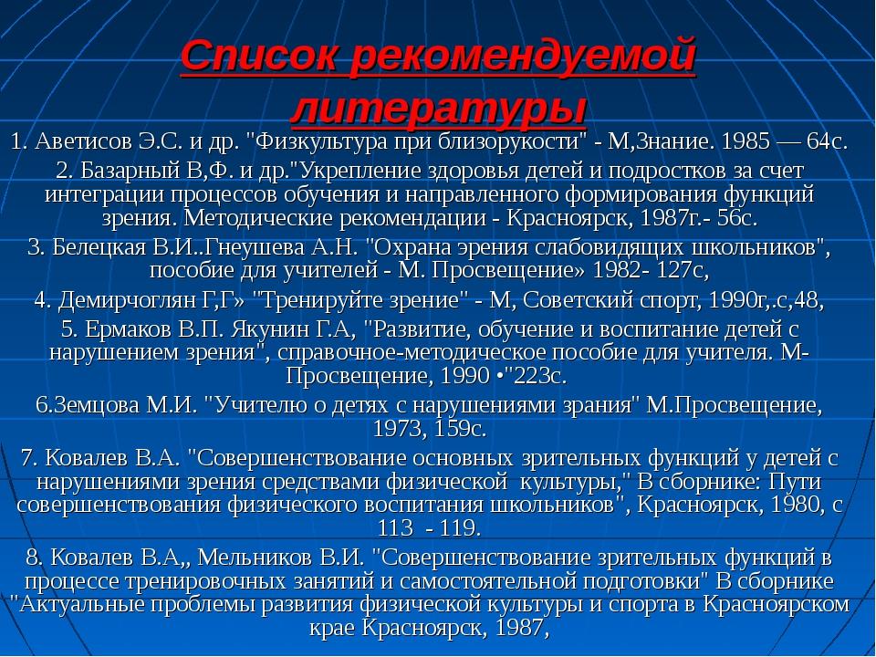 """Список рекомендуемой литературы 1. Аветисов Э.С. и др. """"Физкультура при близо..."""