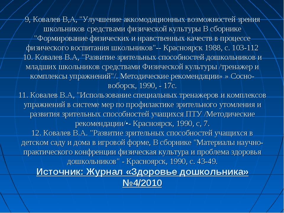 """9, Ковалев В,А, """"Улучшение аккомодационных возможностей зрения школьников сре..."""