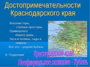 Высокие горы, степные просторы, Приморского берега грань … Леса и поляны, са