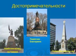 Достопримечательности Памятник ЕкатеринеII