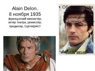 Alain Delon. 8 ноября 1935 французский киноактёр, актёр театра, режиссёр, про