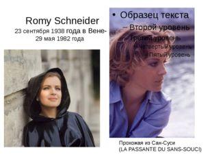 Romy Schneider 23 сентября 1938 года в Вене-29 мая 1982 года Прохожая из Сан