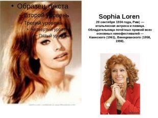 SophiaLoren 20 сентября 1934 года, Рим) — итальянская актриса и певица. Обла
