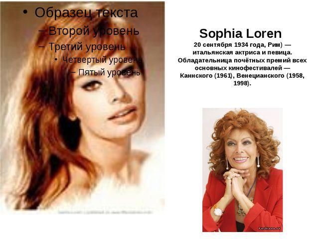 SophiaLoren 20 сентября 1934 года, Рим) — итальянская актриса и певица. Обла...