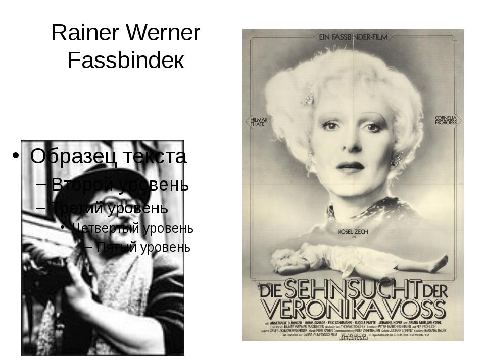 Rainer Werner Fassbindeк