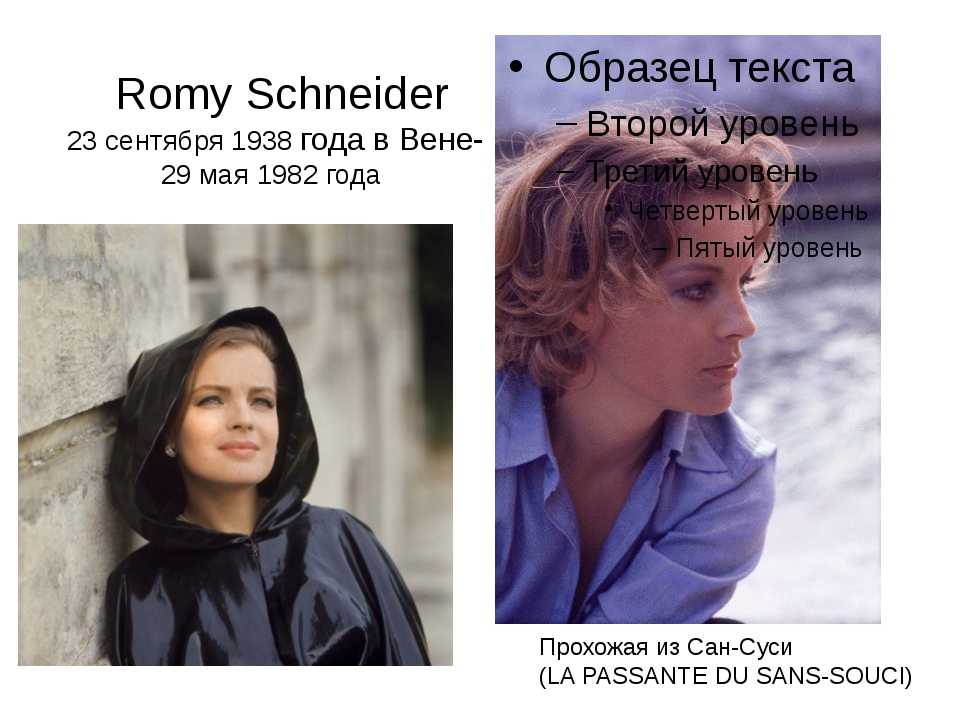 Romy Schneider 23 сентября 1938 года в Вене-29 мая 1982 года Прохожая из Сан...