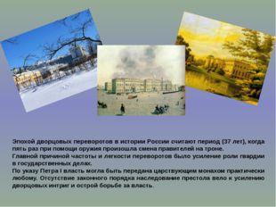 Эпохой дворцовых переворотов в истории России считают период (37 лет), когда