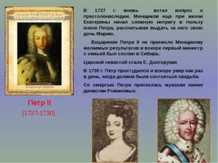 В 1727 г. вновь встал вопрос о престолонаследии. Менщиков еще при жизни Екате