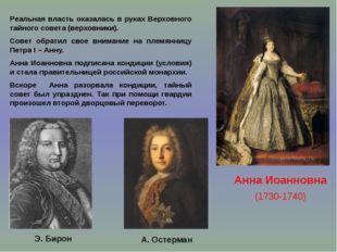 Анна Иоанновна (1730-1740) Реальная власть оказалась в руках Верховного тайно