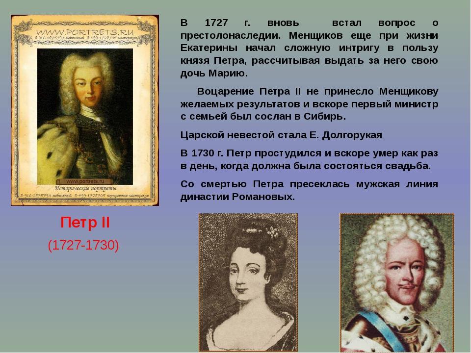 В 1727 г. вновь встал вопрос о престолонаследии. Менщиков еще при жизни Екате...