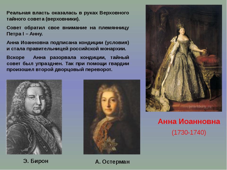 Анна Иоанновна (1730-1740) Реальная власть оказалась в руках Верховного тайно...