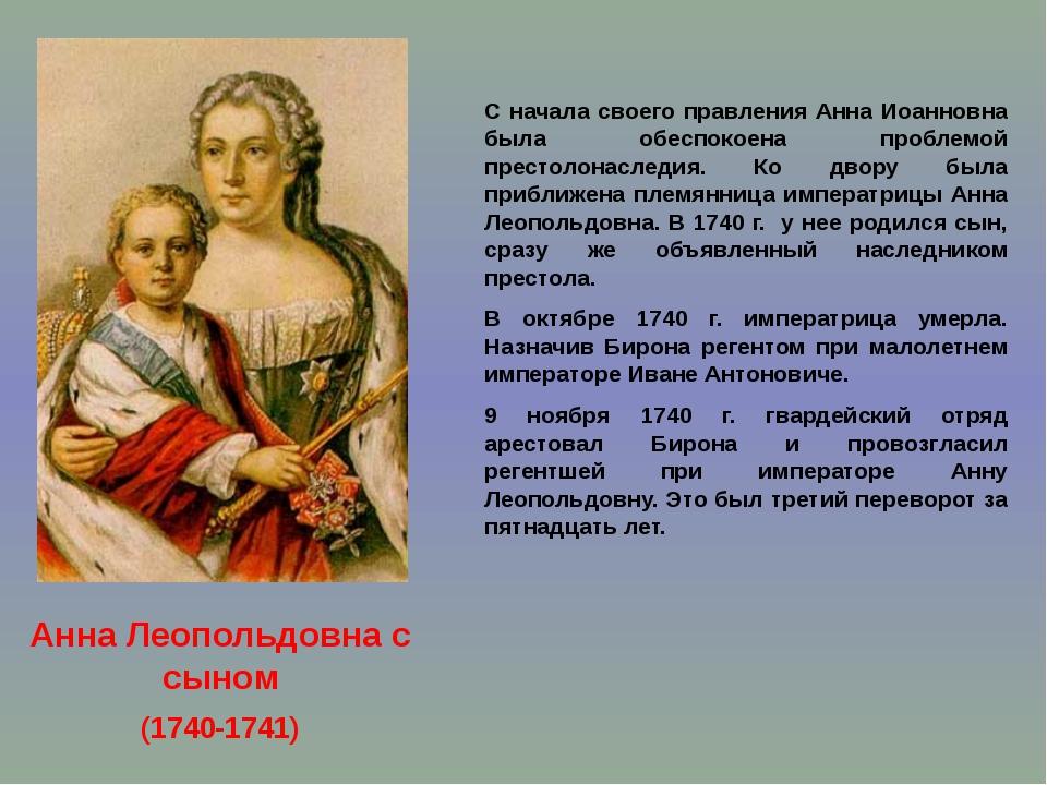 С начала своего правления Анна Иоанновна была обеспокоена проблемой престолон...