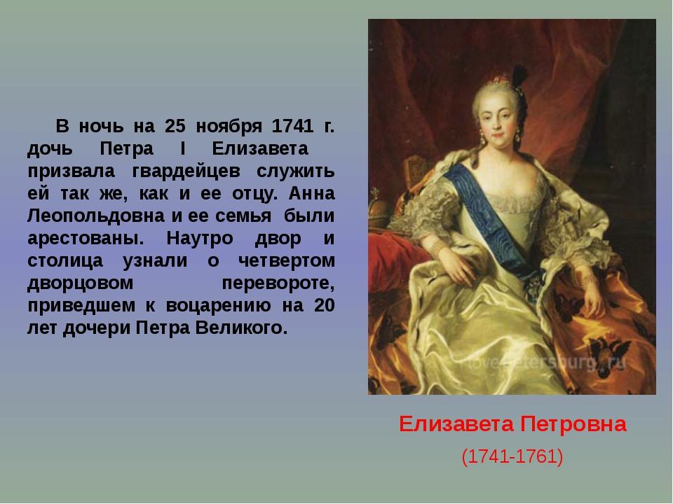 Елизавета Петровна (1741-1761) В ночь на 25 ноября 1741 г. дочь Петра I Елиза...