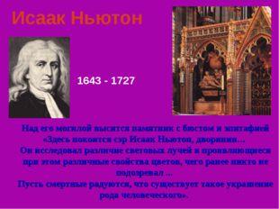 Исаак Ньютон Над его могилой высится памятник с бюстом и эпитафией «Здесь пок