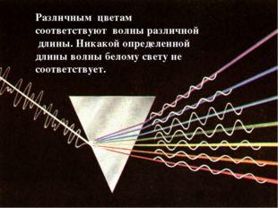Различным цветам соответствуют волны различной длины. Никакой определенной дл