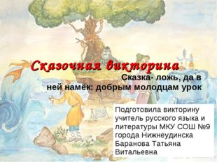 Сказочная викторина Сказка- ложь, да в ней намёк: добрым молодцам урок