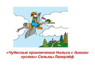 «Чудесные приключения Нильса с дикими гусями» Сельмы Лагерлёф