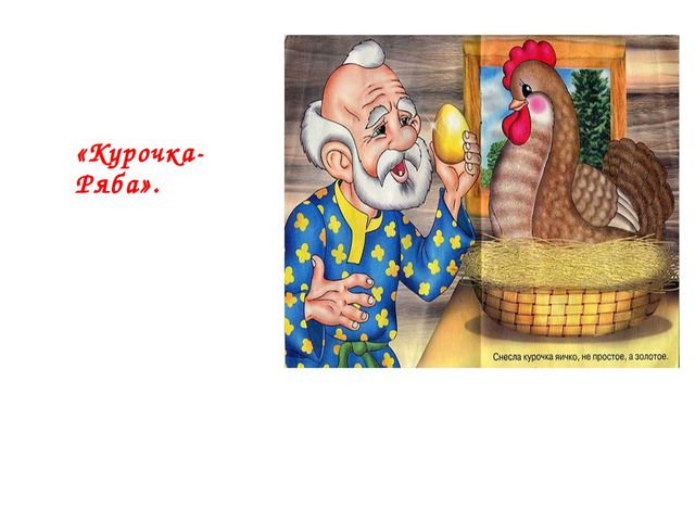 «Курочка-Ряба».