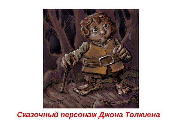 Сказочный персонаж Джона Толкиена