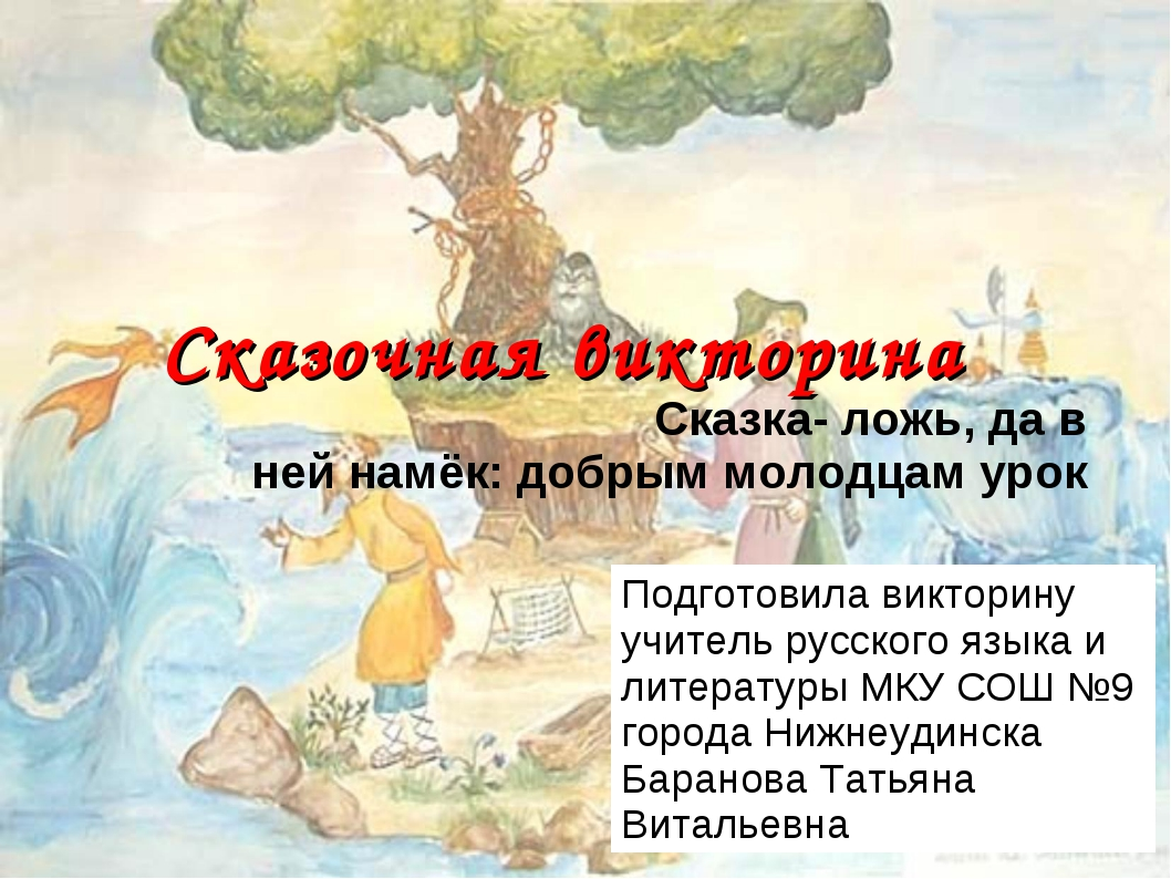 Сказочная викторина Сказка- ложь, да в ней намёк: добрым молодцам урок...