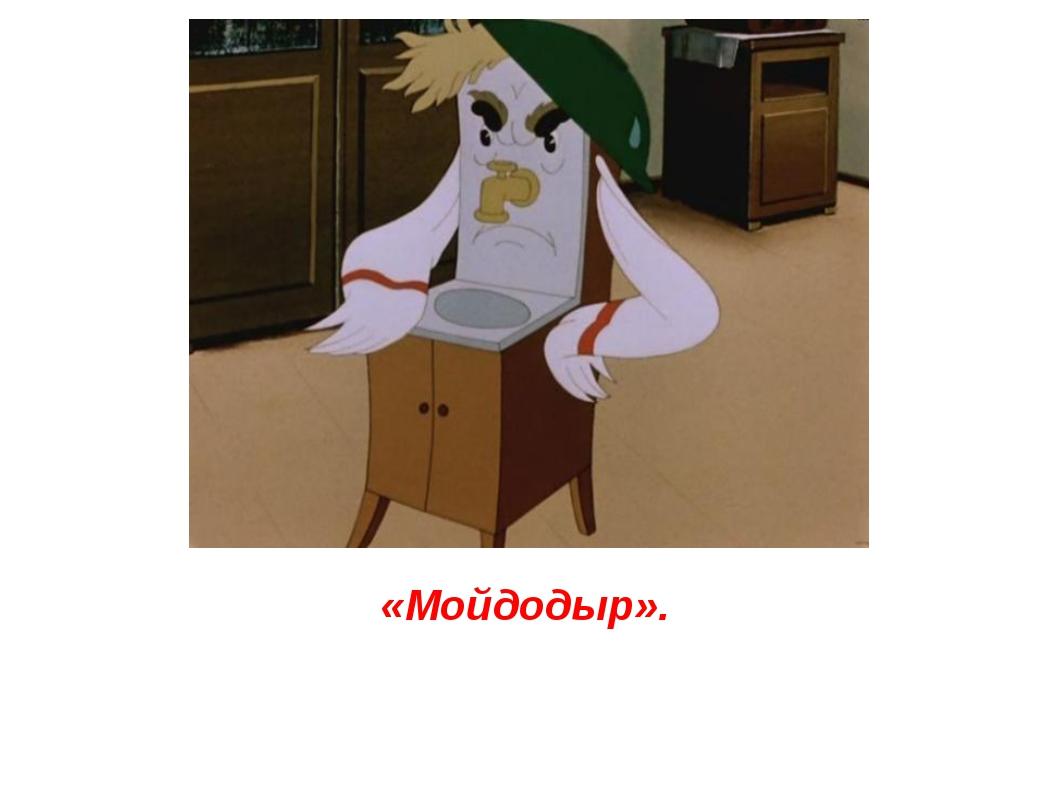 «Мойдодыр».