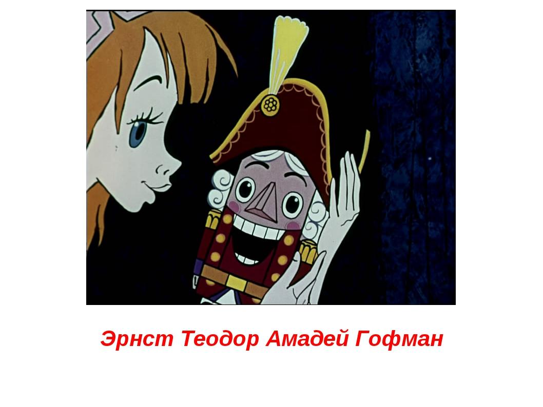 Эрнст Теодор Амадей Гофман