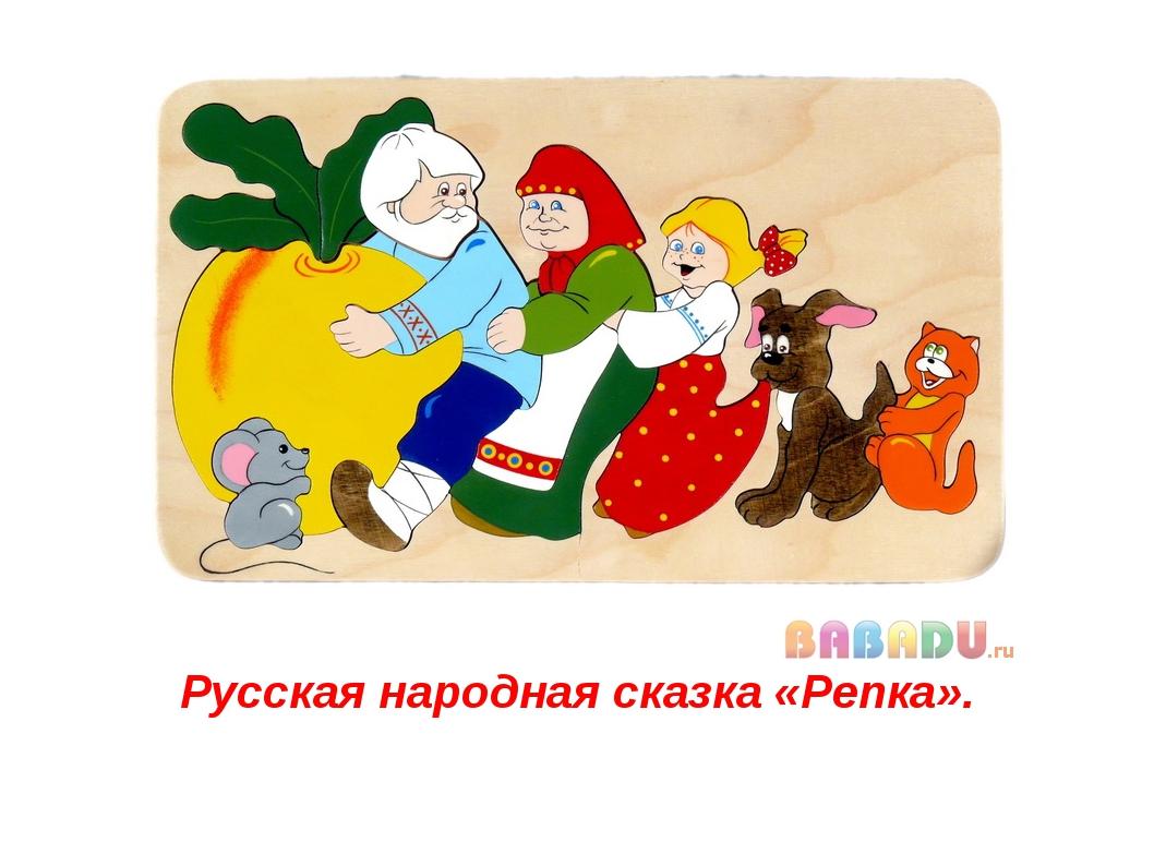 Русская народная сказка «Репка».