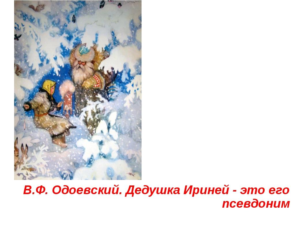 В.Ф. Одоевский. Дедушка Ириней - это его псевдоним