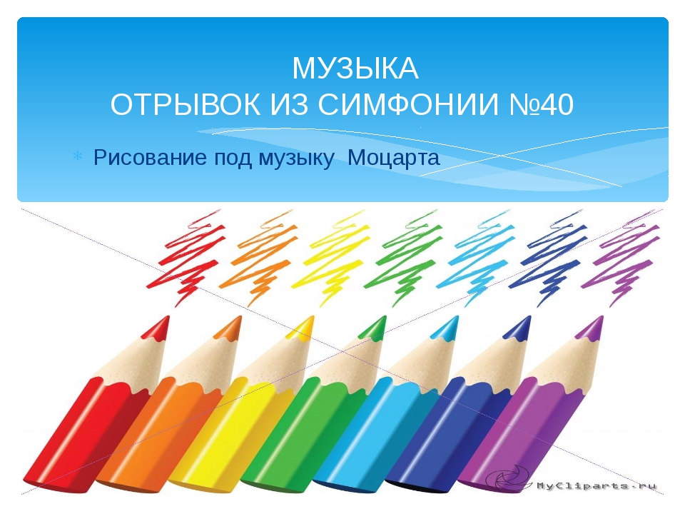 Рисование под музыку Моцарта МУЗЫКА ОТРЫВОК ИЗ СИМФОНИИ №40