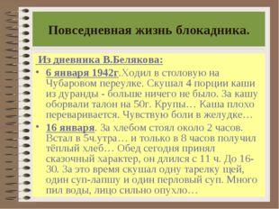 Повседневная жизнь блокадника. Из дневника В.Белякова: 6 января 1942г.Ходил в