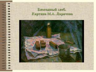 Блокадный хлеб. Картина М.А. Ларичева