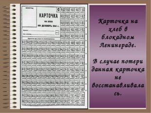 Карточка на хлеб в блокадном Ленинграде. В случае потери данная карточка не в