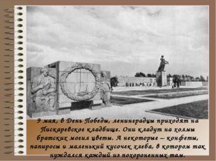 9 мая, в День Победы, ленинградцы приходят на Пискаревское кладбище. Они клад